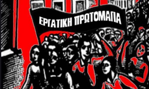 ΕΛΜΕ Ημαθίας: Η Εργατική Πρωτομαγιά είναι ημέρα τιμής και αγώνα των εργαζομένων, Πέμπτη 6 Μάη