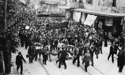 Θεσσαλονίκη / ΚΚΕ: Εκδηλώσεις μνήμης και τιμής για τον Μάη του 36, Σάββατο 8 και Κυριακή 9 Μαΐου