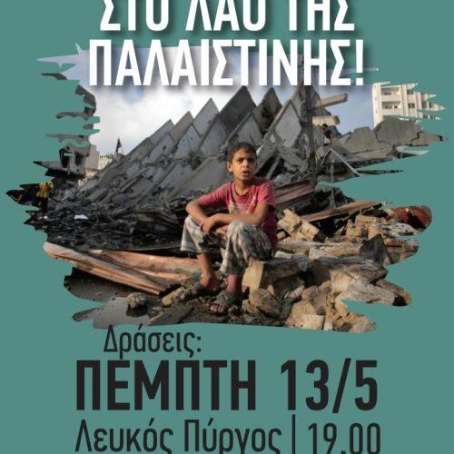 Θεσσαλονίκη / ΚΝΕ: Εκδηλώσεις αλληλεγγύης στον παλαιστινιακό λαό, ενάντια στις φονικές επιδρομές του Ισραήλ, Πέμπτη 13 Μάη