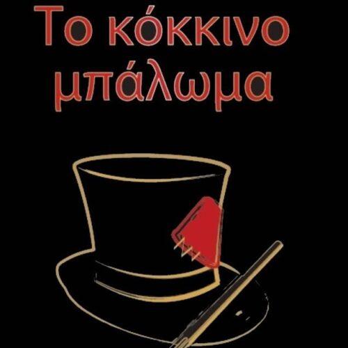 """Νέο βιβλίο / Αντιγόνη Πόμμερ """"Το κόκκινο μπάλωμα"""""""