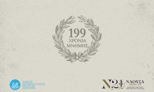 Παρουσία της Γιάννας Αγγελοπούλου – Δασκαλάκη οι εκδηλώσεις για την 199η Επέτειο του Ολοκαυτώματος της Νάουσας
