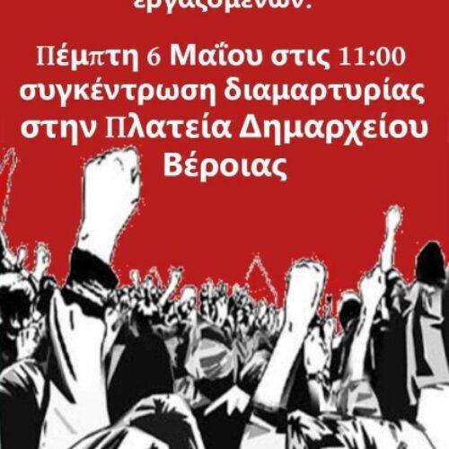 Η Εργατική Πρωτομαγιά είναι ημέρα τιμής και αγώνα των εργαζομένων / Πέμπτη 6 Μαΐου