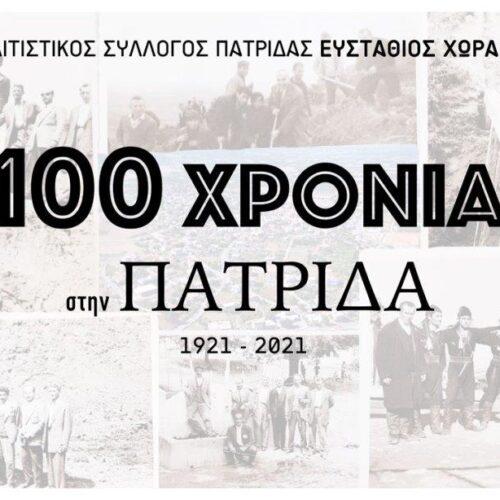 """Πρόσκληση στις εκδηλώσεις του Πολιτιστικού Συλλόγου Πατρίδας """"Ευστάθιου Χωραφά"""""""
