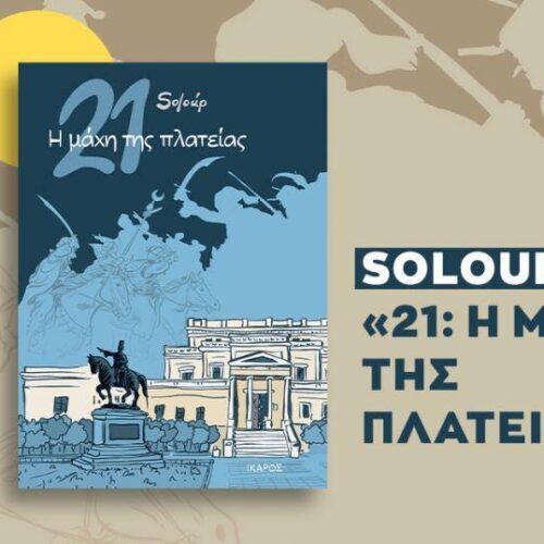 """""""Η μάχη της πλατείας"""" συνεχίζεται – Ένα εκπληκτικό graphic novel του Soloup για το 1821 και το σήμερα"""