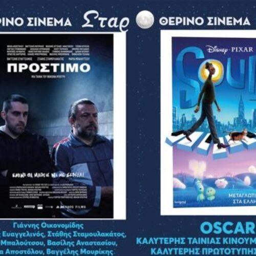 Βέροια: Το Πρόγραμμα του Κινηματοθέατρου ΣΤΑΡ από 26 Μαΐου έως και 2 Ιουνίου