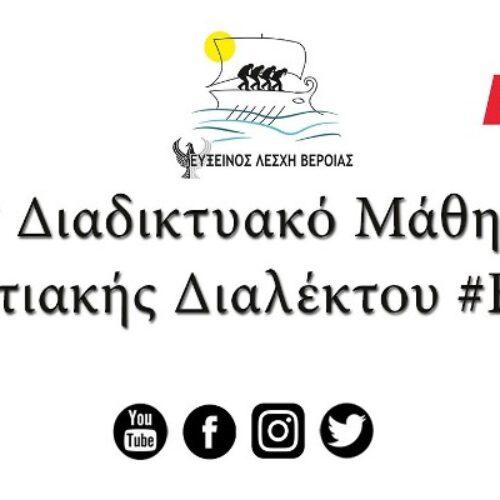 Εύξεινος Λέσχη Βέροιας: Ολοκληρώνεται ο κύκλος διαδικτυακών μαθημάτων ποντιακής διαλέκτου