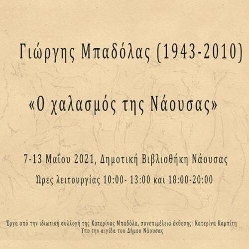 """""""Ο χαλασμός της Νάουσας"""": Έκθεση ζωγραφικής με έργα του Γιώργη Μπαδόλα"""