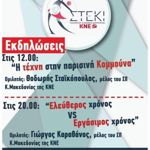 Θεσσαλονίκη / ΚΝΕ: Διήμερο γνωριμίας με το Στέκι Πολιτισμού και Νεανικής Δημιουργίας, Σάββατο 15 και Κυριακή 16 Μαΐου