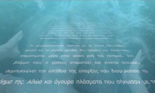 """Νάουσα: """"Ελευθερία ή Θάνατος"""" έκθεση φωτογραφίαςμε αφορμή την 199η επέτειο του Ολοκαυτώματος"""