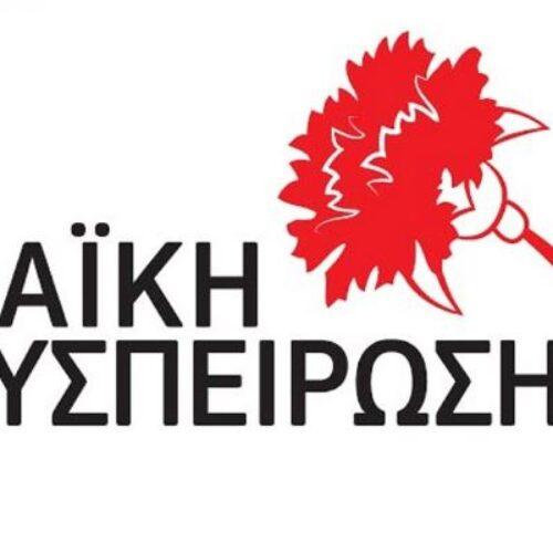 """Η Λαϊκή Συσπείρωση """"για τον υμνητή της χούντας Αντιδήμαρχο Βέροιας Παλουκίδη"""""""