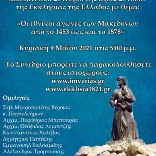 """Διαδικτυακό Συνέδριο από τη Μητρόπολη: """"Οι εθνικοί αγώνες των Μακεδόνων από το 1453 έως και το 1878"""""""