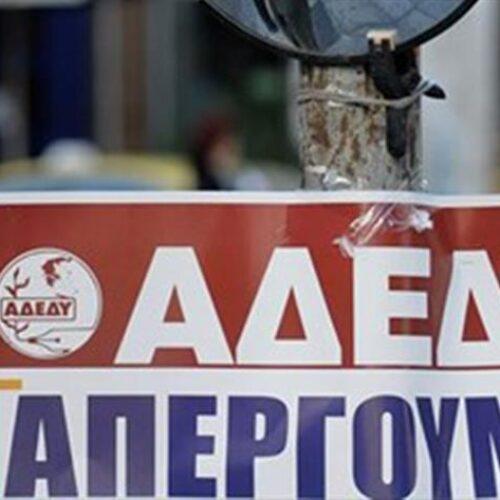 Ν. Τ. Ημαθίας ΑΔΕΔΥ: 24ωρη απεργιακή κινητοποίηση / Να μην ψηφιστεί το αντεργατικό νομοσχέδιο της κυβέρνησης