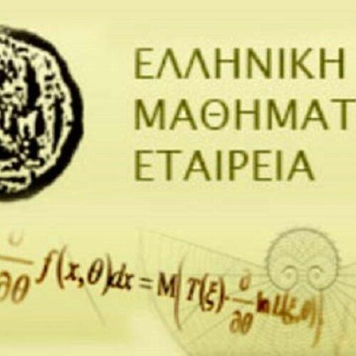 """ΕΜΕ Ημαθίας: Οι επιτυχόντες του 81ου Πανελλήνιου Μαθηματικού Διαγωνισμού""""Θαλής"""""""