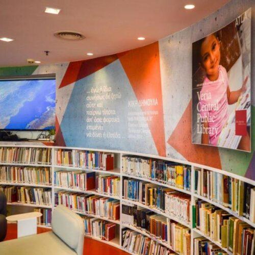 Ανοιχτή για το κοινό η Δημόσια Βιβλιοθήκη της Βέροιας