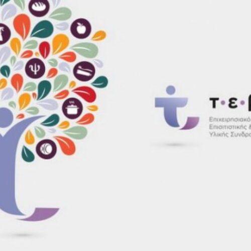 Π.Ε. Ημαθίας: Για την διεξαγωγή συνοδευτικών δράσεων του ΤΕΒΑ