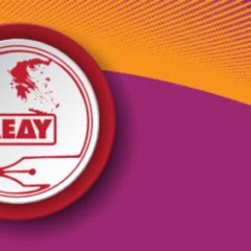 Το ΝΤ ΑΔΕΔΥ Ημαθίας συμμετέχει στην 24ωρη πανδημοσιοϋπαλληλική απεργία την Πέμπτη 6 Μαΐου