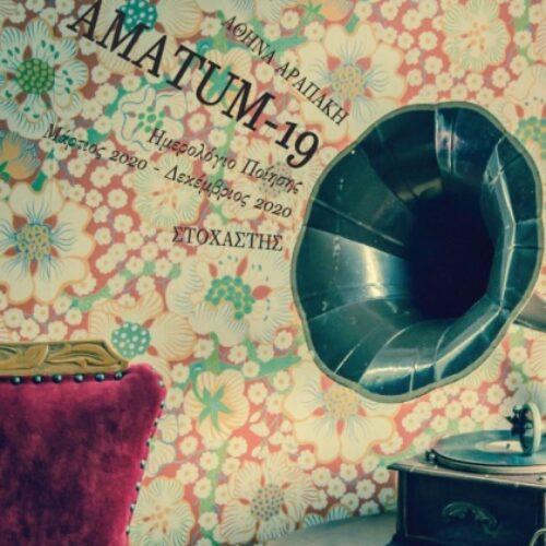 """Νέο Βιβλίο: Αθηνά Αραπάκη """"Amatum -19"""" / Εκδόσεις Στοχαστής"""