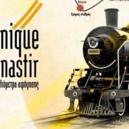 Πολιτιστικές εκδηλώσεις σε Βέροια, Νάουσα, Αλεξάνδρεια στο πλαίσιο της δράσης Salonique à Monastir, Σάββατο 26 Ιουνίου