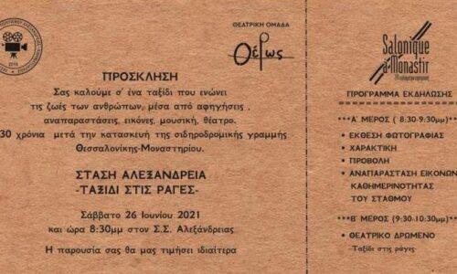 """Αλεξάνδρεια / Πρόσκληση: """"Ταξίδι στις ράγες"""", Σάββατο 26 Ιουνίου - Το πρόγραμμα των εκδηλώσεων"""