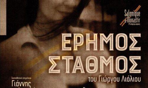 Βέροια / Salonique à Monastir: «Έρημος Σταθμός» του Γιώργου Λιόλιου με τη Βερόνικα Αργέντζη, Σάββατο 26 Ιουνίου