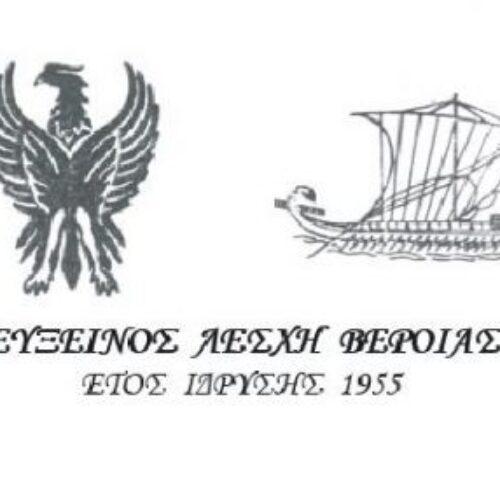 Εύξεινος Λέσχη Βέροιας: Πρόσκληση σε ΓενικήΣυνέλευση και εκλογές, Κυριακή 27 Ιουνίου