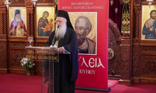 """ΚΖ΄ Παύλεια. Επιστημονικό Συνέδριο: """"Ο Απόστολος Παύλος και οι πνευματικές διεργασίες πριν το 1821"""""""