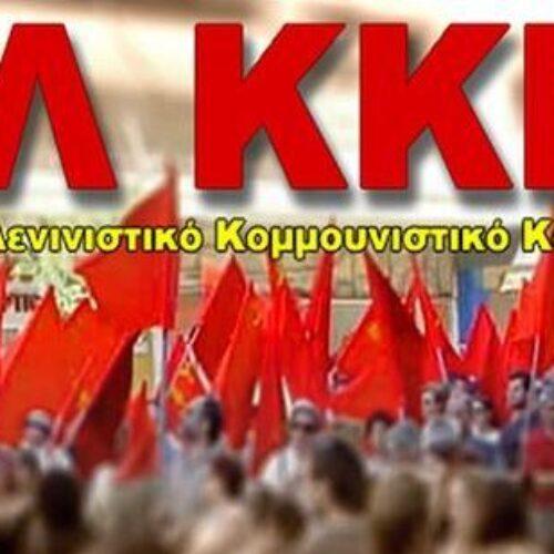 Μ-Λ ΚΚΕ (Κ.Ο. Ημαθίας): Μας κλέβουν κατακτήσεις ολόκληρου αιώνα / Όλοι στην πανεργατική απεργία και στα συλλαλητήρια της 10 Ιούνη