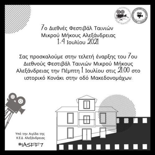 Αλεξάνδρεια: Αρχίζει αύριο το 7ο Φεστιβάλ Ταινιών Μικρού Μήκους