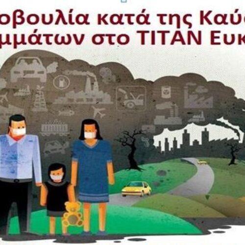 Θεσσαλονίκη / Παγκόσμια Ημέρα Περιβάλλοντος: Συγκέντρωση, Σάββατο 5 Ιουνίου