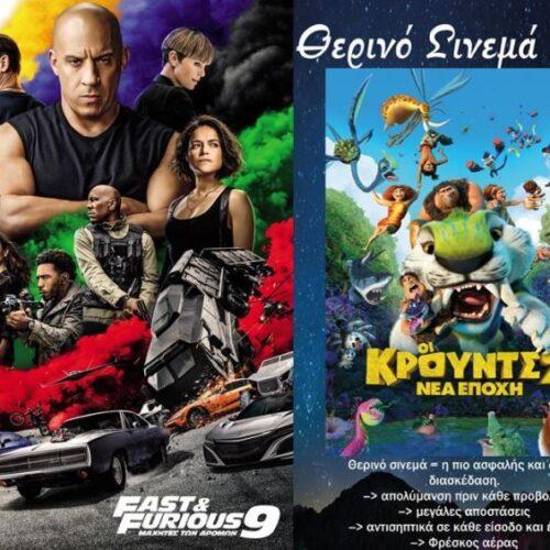 Βέροια: Το πρόγραμμα Κινηματοθέατρου ΣΤΑΡ από 17 μέχρι και 23 Ιουνίου