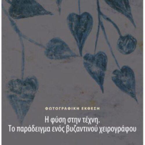 Θεσσαλονίκη / εγκαίνια έκθεσης: Η φύση στην τέχνη. Το παράδειγμα ενός βυζαντινού χειρογράφου