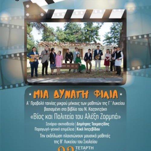 Μουσικό Σχολείο Βέροιας: Πρόσκληση σε προβολή ταινίας, Τετάρτη 23 Ιουνίου