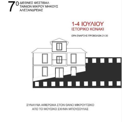 7ο Διεθνές Φεστιβάλ Ταινιών Μικρού Μήκους Αλεξάνδρειας Ιστορικό Κονάκι Αλεξάνδρειας
