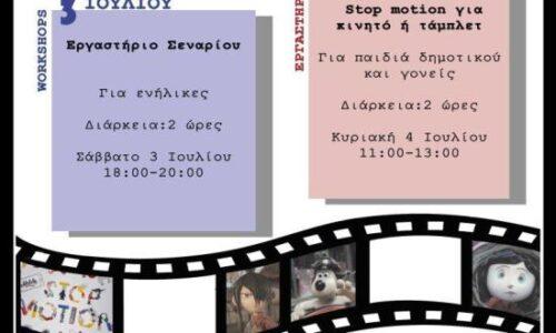 Κινηματόδρασις: Δωρεάν εργαστήρια στα πλαίσια του 7ου Διεθνούς Φεστιβάλ Ταινιών Μικρού Μήκους
