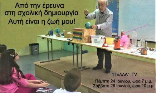 Γιώργος Σιάππας: Ένας δάσκαλος αλλιώτικος / Η ζωή και το έργο του, στην Pella TV