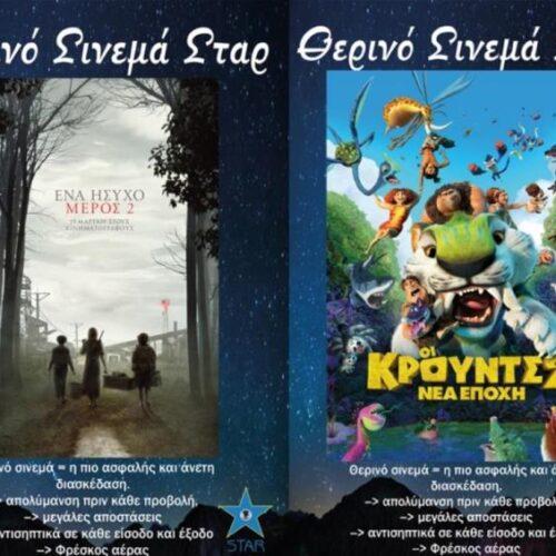 Βέροια: Πρόγραμμα Κινηματοθέατρου ΣΤΑΡ από 3 μέχρι και 9 Ιουνίου