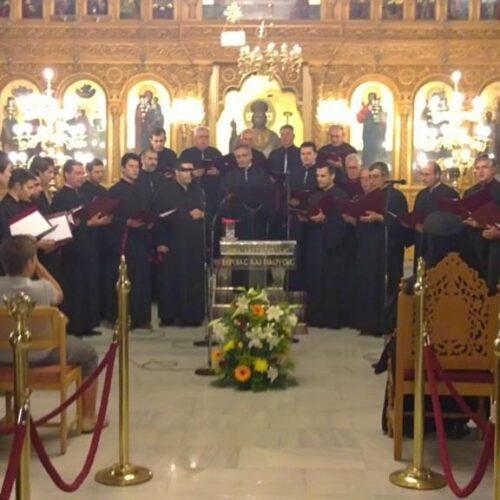 Γενική Συνέλευση και αρχαιρεσίες στον Σύλλογο Ιεροψαλτών της Μητρόπολης Βέροιας, Κυριακή 13 Ιουνίου