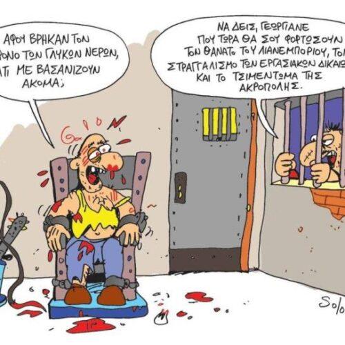 """Οι γελοιογράφοι σχολιάζουν: """"Η εύρεση του... δολοφόνου!"""" - Soloup"""