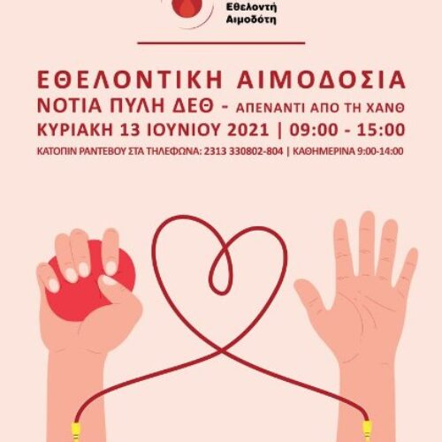 Θεσσαλονίκη / ΔΕΘ: Έκτακτη Εθελοντική Αιμοδοσία, Κυριακή 13 Ιουνίου
