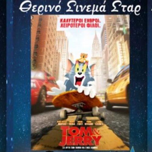 Βέροια: Το πρόγραμμα του Κινηματοθέατρου ΣΤΑΡ από 24 έως 30 Ιουνίου