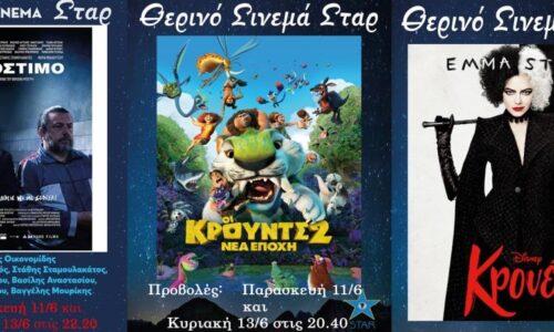 Βέροια: Το πρόγραμμα του Κινηματοθέατρου ΣΤΑΡ από 10 έως και 16 Ιουνίου