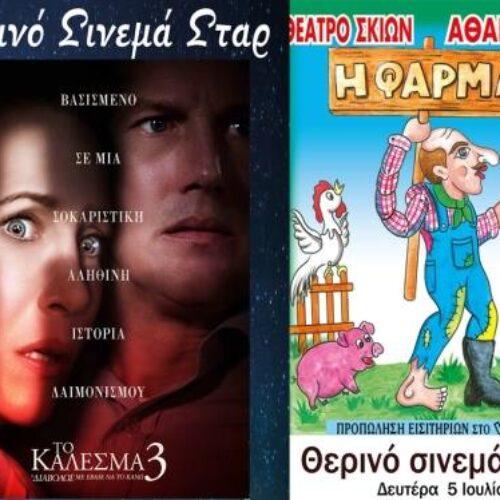 Βέροια: Το πρόγραμμα του Κινηματοθέατρου ΣΤΑΡ από 1 έως και 7 Ιουλίου
