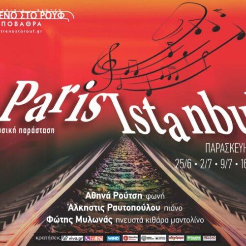 "Paris-Istanbul /  Η εμβληματική μουσική παράσταση ""αποβιβάζεται"" στην ""Αποβάθρα"" του Τρένου στο Ρουφ"