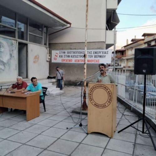 Ολοκληρώθηκε η σύσκεψη του Εργατικού Κέντρου Νάουσας  ενάντια στην καταστροφή του Βέρμιου και την ιδιωτικοποίηση της ενέργειας