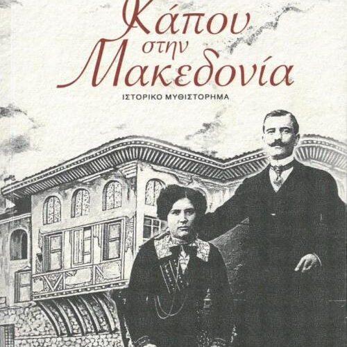 """Βέροια - Ηλιοτρόπιο / Το βιβλίο που προτείνουμε σήμερα: Φώτης Σιμόπουλος """"Κάπου στην Μακεδονία"""""""