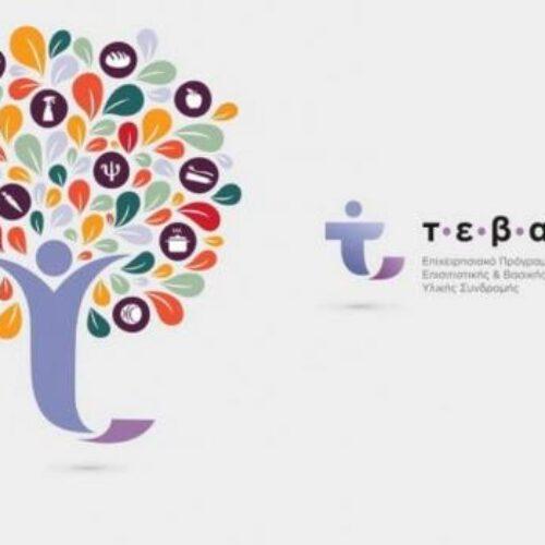 Π.Ε. Ημαθίας: Συνοδευτικές δράσεις ΤΕΒΑ σε Δημοτικές Κοινότητες των Δήμων Βέροιας και Νάουσας