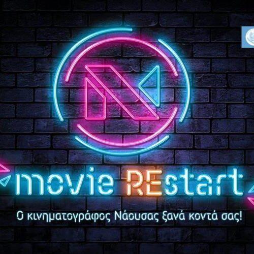 Ξεκινά την ερχόμενη εβδομάδα η λειτουργία του θερινού κινηματογράφου Νάουσας / Το πρόγραμμα των προβολών