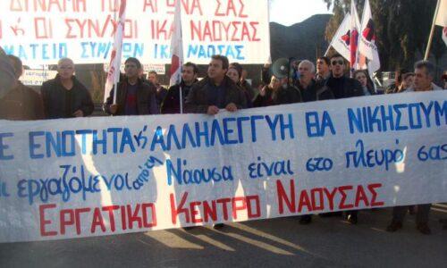 Εργατικό Κέντρο Νάουσας: Κλιμακώνουμε με νέα Απεργιακή Συγκέντρωση, Τετάρτη 16 Ιουνίου