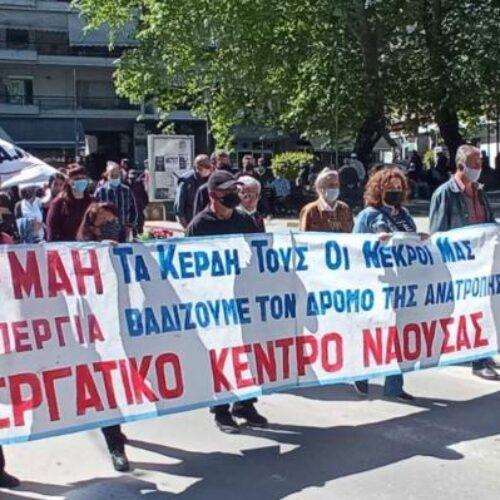 Εργατικό Κέντρο Νάουσας: Όλοι στη μάχη ενάντια στο νομοσχέδιο – τερατούργημα