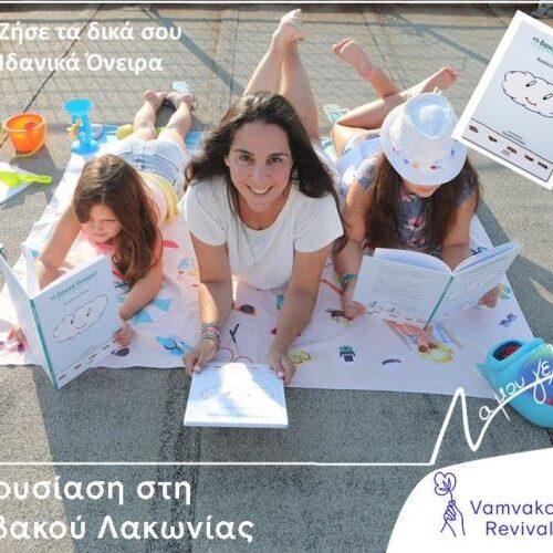 Παρουσίαση παιδικού βιβλίου: Νικολέττα Λέκκα Τα «Ι-δανικά Όνειρα» ταξιδεύουν στη Βαμβακού Λακωνίας, Κυριακή 13 Ιουνίου